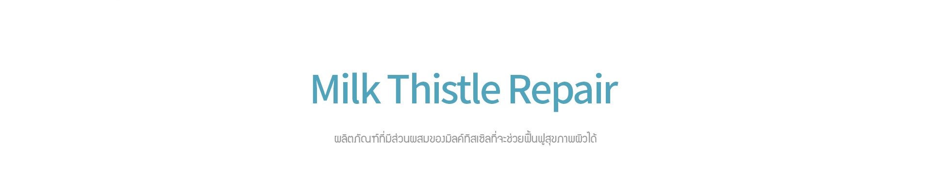 Milk Thistle Repair