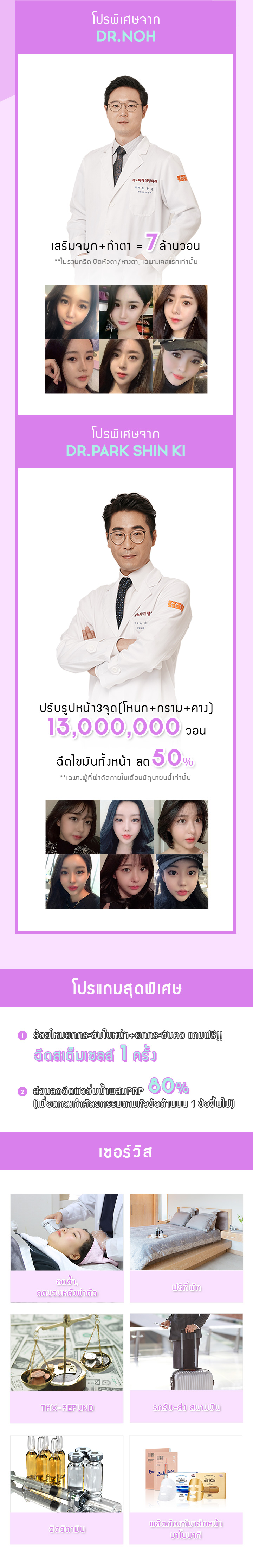 HOT SUMMER SALE 2 DAYS ONLY!! 20-21 เมษายน 2562