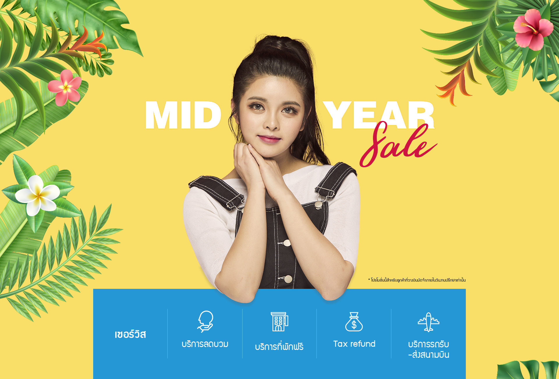 MID YEAR SALE 2019 13-14