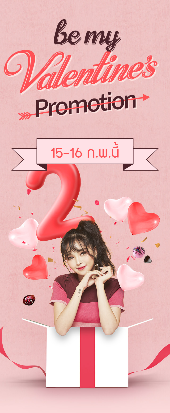Be my valentine Promotion 15-16 ก.พ. นี้
